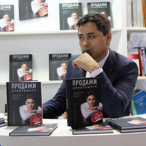 автор бизнес книг