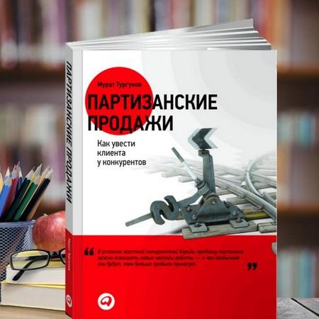 программа тренинга партизанские продажи