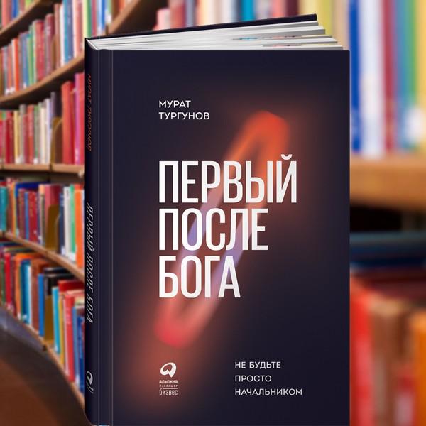 книга Первый после бога