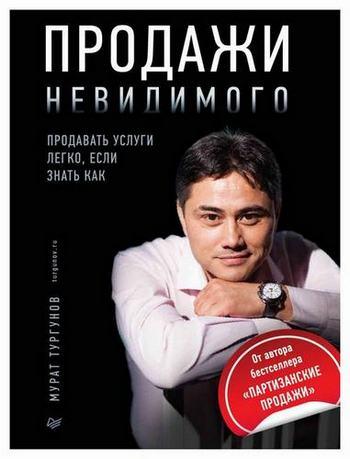 книга Продажи невидимого