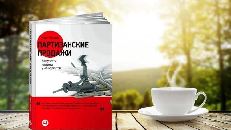 книга Партизанские продажи