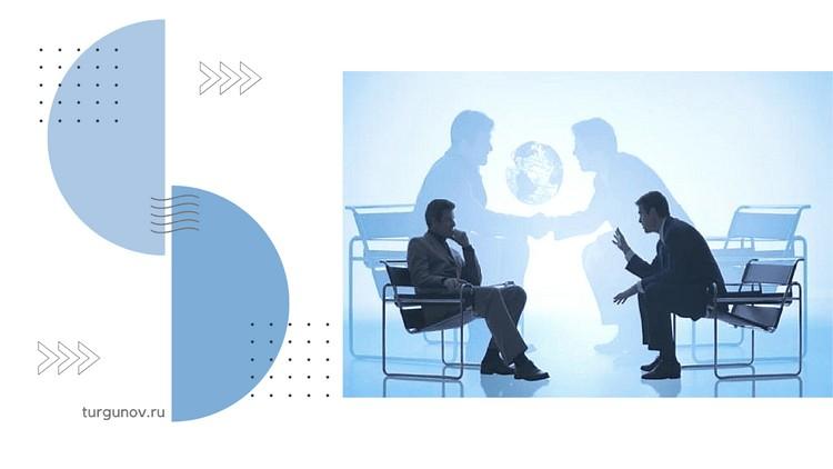 Управление переговорами